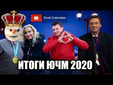ОБЩИЕ ИТОГИ - Чемпионат Мира по Фигурному Катанию среди Юниоров 2020 в Таллине