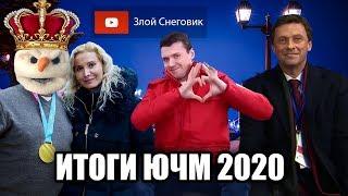 ОБЩИЕ ИТОГИ Чемпионат Мира по Фигурному Катанию среди Юниоров 2020 в Таллине