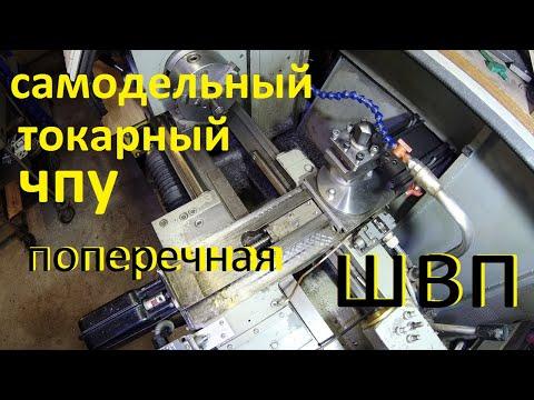 САМОДЕЛЬНЫЙ ТОКАРНЫЙ СТАНОК С ЧПУ Mach 3   УСТАНОВКА ШВП