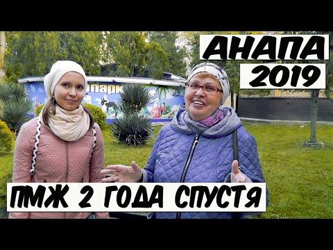Анапа 2019. Переезд на ПМЖ в Анапу из Сибири. Два года спустя