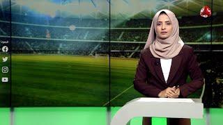 النشرة الرياضية | 12 - 09 - 2020 | تقديم صفاء عبدالعزيز | يمن شباب