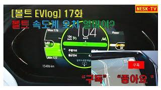 [볼트 EV log] 17화 볼트 속도계 오차 얼마야?