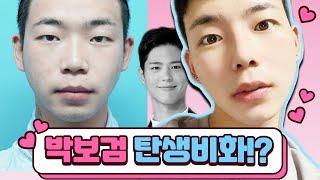 [눈&코&턱끝] 박보검처럼 성형해달라고 …