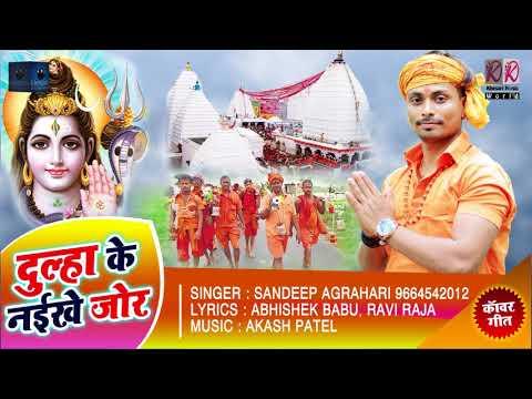 #Bolbam Song (2018) - दूल्हा के नइखे जोर - #Sandeep Agrahari New Kawar Geet