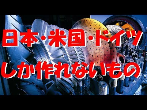 【韓国の反応】世界の三大技術大国の日本・米国・ドイツしか作れないものとは?「我々にはキムチがある」