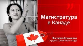 Магистратура в Канаде | Отзыв Виктории Автомоновой | Eruditus