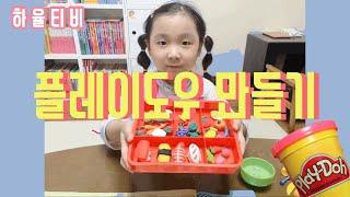 (놀이) 하율이와 함께 플레이도우(Play-Doh)로 …