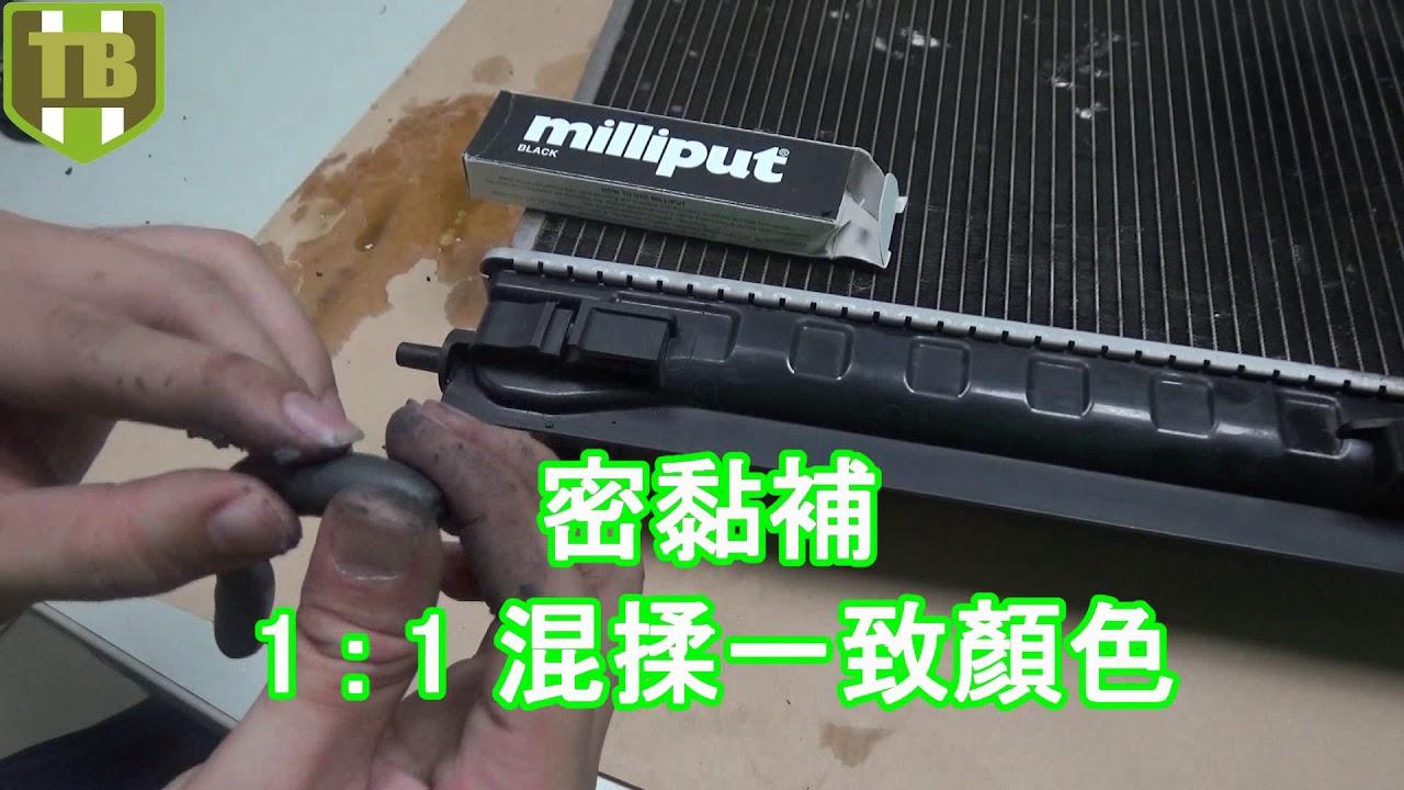 堤業國際-DIY 密黏補 汽車水箱破裂修復過程示範 - YouTube