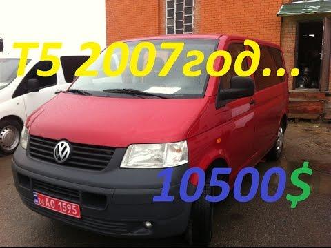 Форум ФОЛЬКСВАГЕН Т5 (Volkswagen T5) Transporter