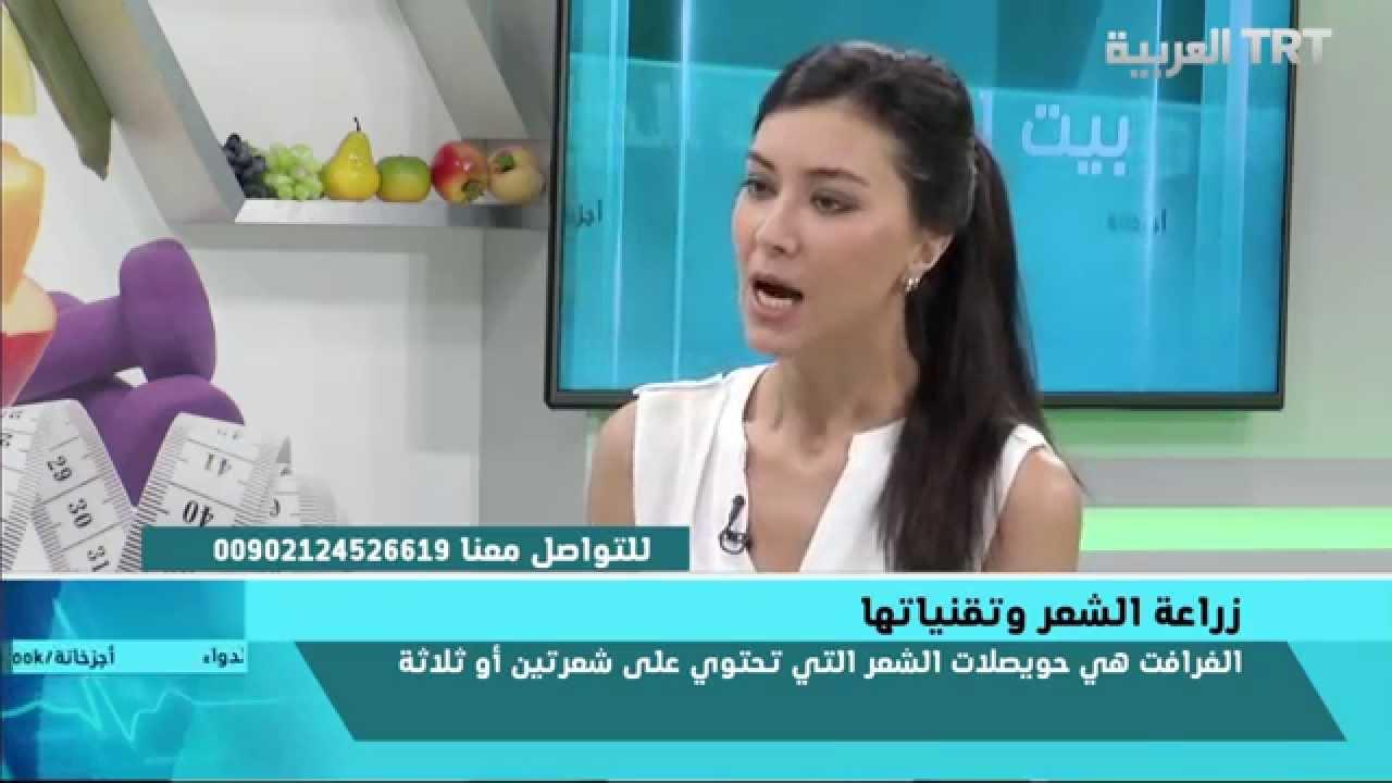 13 08 2015 برنامج بيت الدواء وزراعة الشعر مع الأخصائية سنغل ألجه على قناة TRT العربية