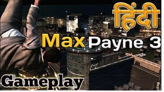 Max Payne 3 Hindi Gameplay Walkthrough Chapter 1 to 3 [Part-1]