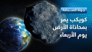18-4-2017 | كويكب يمر بمحاذاة الأرض يوم الأربعاء .. وعناوين أخرى في #جولة_الصحافة
