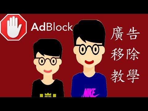 如何移除廣告-Adblock