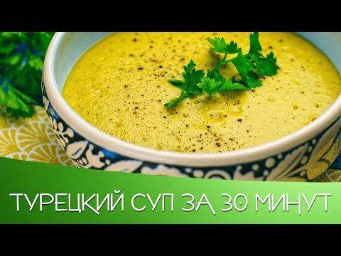 Рецепты супов-пюре с фото от наших кулинаров - простые и
