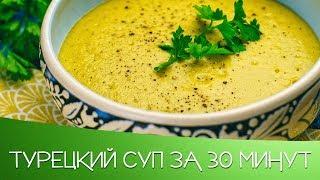 Турецкий суп из чечевицы за 30 минут