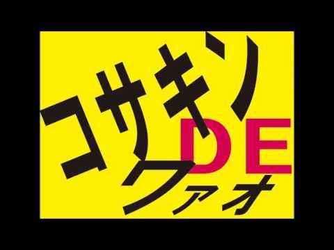 コサキンDEワァオ おハガキ列島 意味ねー講演会