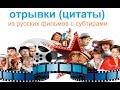 № 660 Учим русский по фильмам: отрывки из известных фильмов.