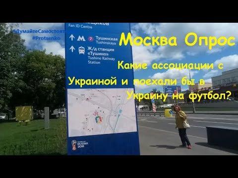 Москва. Опрос. Какие ассоциации с Украиной и поехали бы в Украину на футбол?