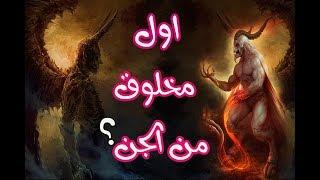 قصة سوميا  اول من خلق الله من الجن .وكيف يموت ابليس ؟