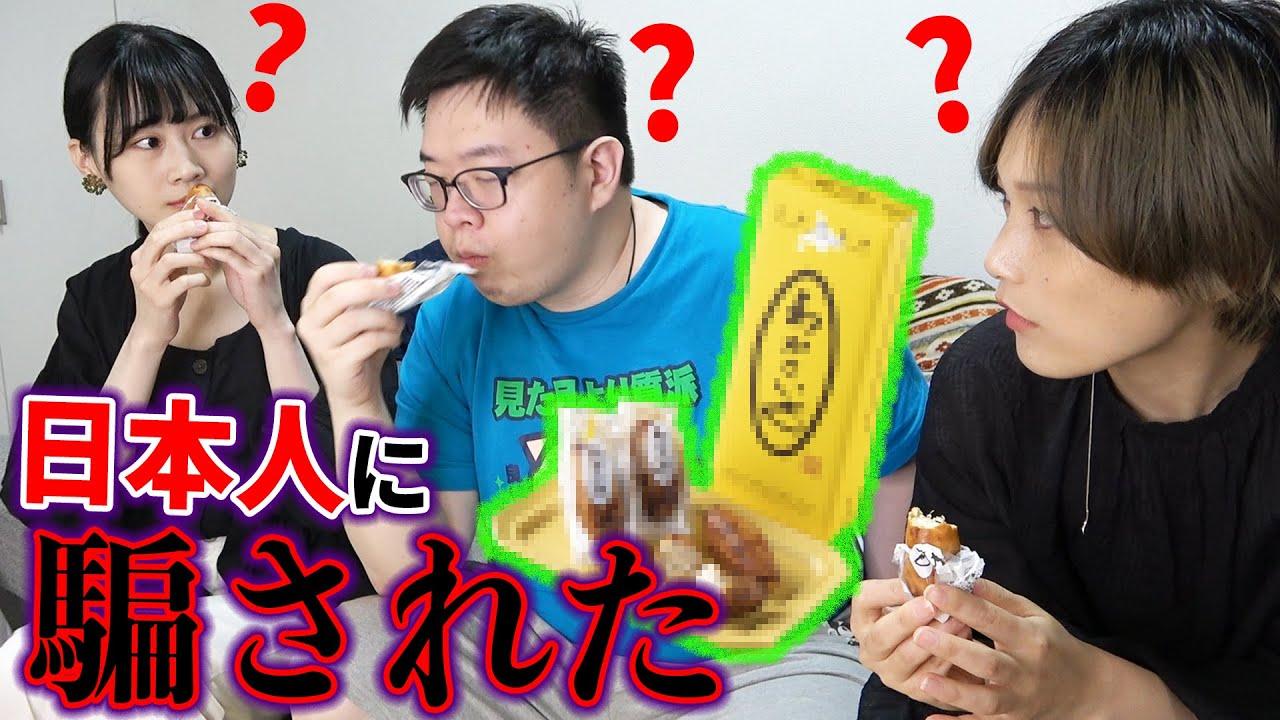 【中国】視聴者から送られてきたものに一同困惑...?