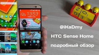HTC Sense Home: подробный обзор