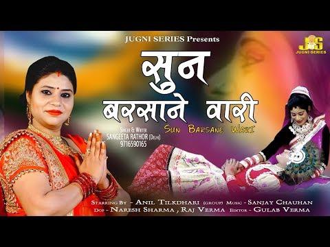 सुन बरसाने वारी | Special Radhe Rani Bhajan 2018 | Sangeeta Rathor | New Jhanki Dance Song