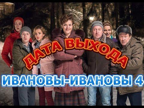 Ивановы-Ивановы 4 сезон - Дата выхода, анонс, содержание