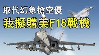 挑戰新聞軍事精華版--代替幻象抵禦解放軍?台擬購美「F18」戰機!