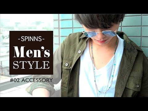 【SPINNS mens STYLE #02】 アクセを使ったコーディネート 〜Introduction of the coordinates using accessories〜