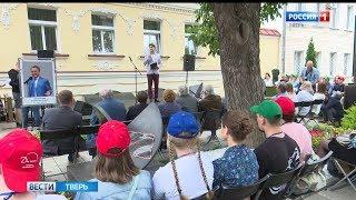 видео II Всероссийский Слёт молодых поэтов «Зеленый листок»