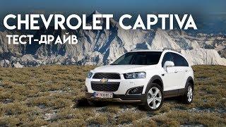 Тест-драйв Chevrolet Captiva (шевролет каптива) Купить машину за 1300 000р.