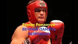 Роман Романыч Романчук.Вечная память чемпиону.