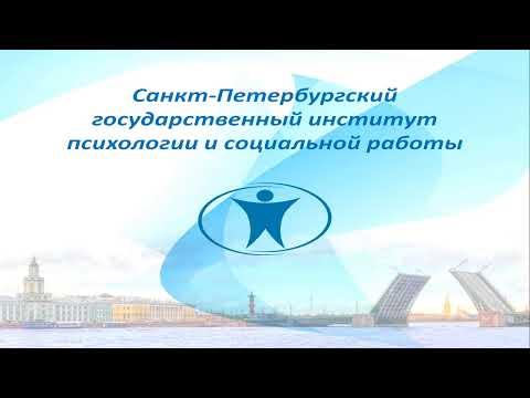День открытых дверей онлайн СПбГИПСР (Санкт-Петербург)