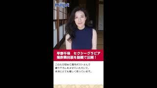 平塚千瑛 セクシーグラビア撮影舞台裏を動画で公開! 雑誌のニュースを動画で!「News MagVi」