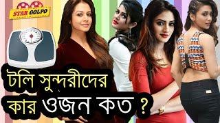 টলি সুন্দুরীদের ওজন কত জানেন ?? Bengali Actress real Weight | Subhashree | Koel | Mimi | Srabanti