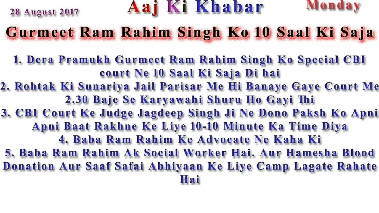 Dera Chief Gurmeet Ram Rahim Singh Ko 10 Saal Ki Saja Janiye