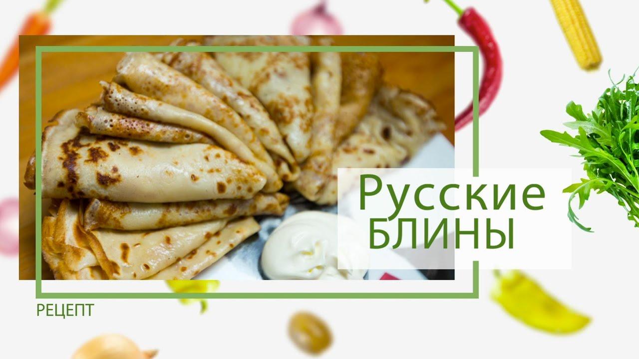 Блины: как приготовить тонкие блины от Василия Емельяненко