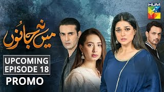 Mein Na Janoo | Upcoming Episode 18 | Promo | HUM TV | Drama