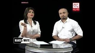 Ada Derana Black & White - 2017.08.18