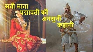 Padmavati - Reality - The Pride of Rajputana (Real Story)