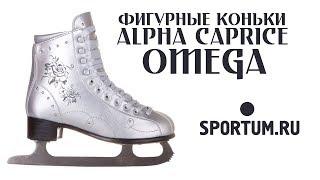 Фигурные коньки ALPHA CAPRICE OMEGA