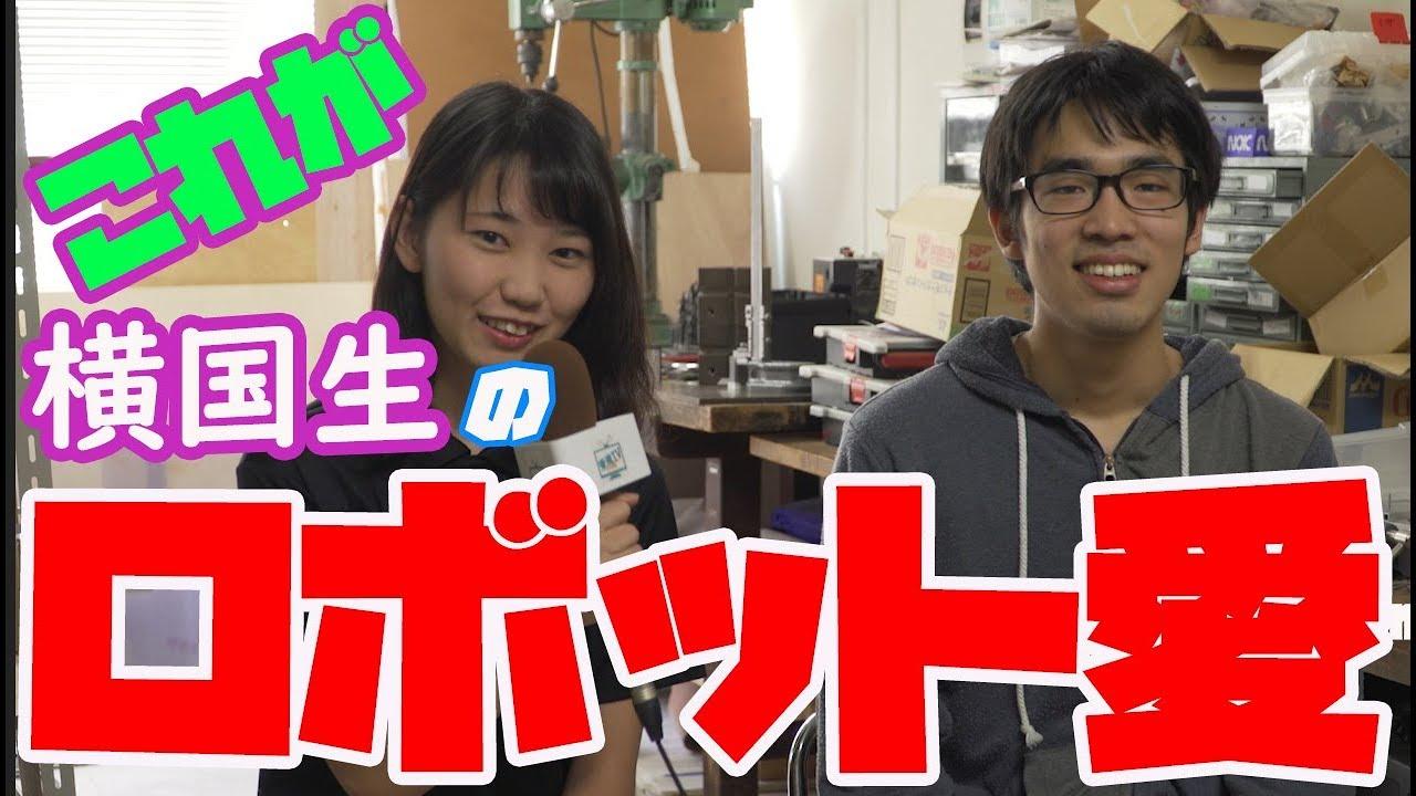 横浜国立大学紹介  『ロボット作りへの情熱』