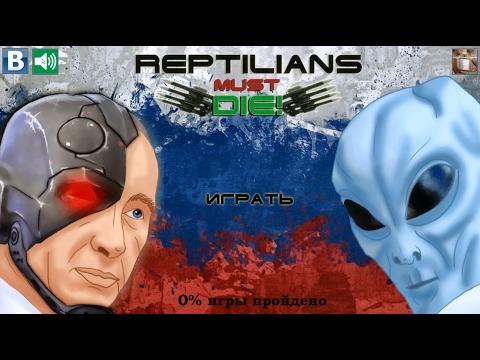 Киберпут лютый треш игра 🎮 Reptilians Must Die!  
