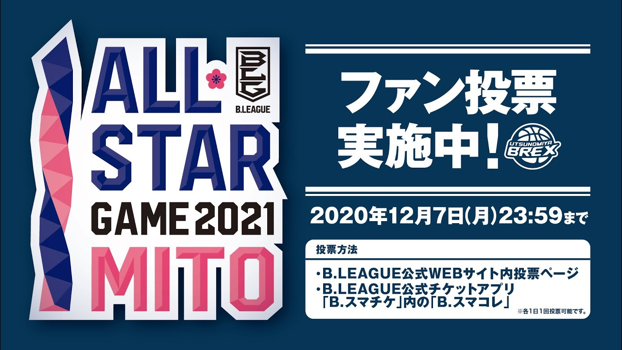 B.LEAGUE ALL-STAR GAME 2021 IN MITO ファン投票開催中!!