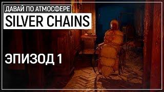 Я вернулся! Крутейший НАШ хоррор - Silver Chains. Эпизод 1