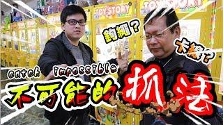 《挑戰新紀錄–不可能的出貨!》遭到觀眾挑釁指定!究竟能否完成極困難的挑戰呢?【yAn夾娃娃系列#245(台湾UFOキャッチャー UFO catcher)】 thumbnail