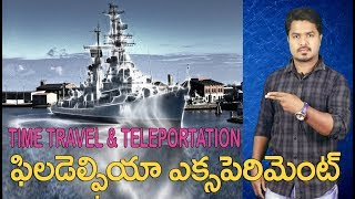 PHILADELPHIA EXPERIMENT | Experiment that Took Away Hundreds of Lives | Vikram Aditya | EP#125