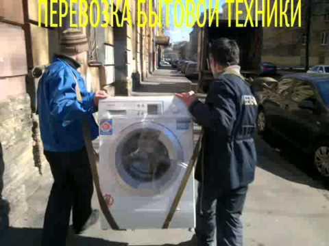 Перевозка бытовой техники. Как перевезти огромный холодильник.
