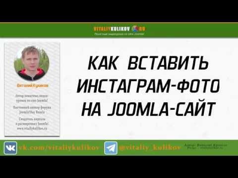Как вставить фото из инстаграм на сайт Joomla?