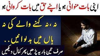 Surah Rehman se Har Hajat Ka Wazifa | Benefits of Surah Rehman in urdu